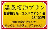 bn_syukuhaku