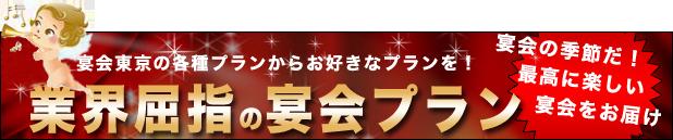enkaiplan_tokyo0
